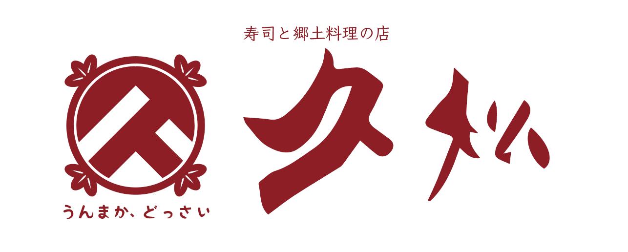 寿司と郷土料理の店 久松